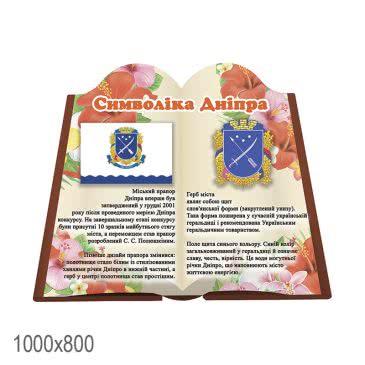 Стенд «Символика Днепра книгой»