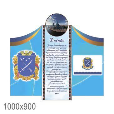 Стенд «Символика Днепра сине желтый фигурный»