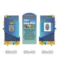 Стенд «Символіка Запоріжжя синьо жовтий дві половини» фото 52167