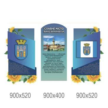 Стенд «Славный город Ивано-Франковск из трех частей»