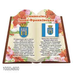 Стенд «Славне місто Запоріжжя синьо жовтий прямокутний з квітами» фото 52254