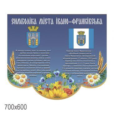 Стенд «Символика Ивано-Франковска синий с цветами»