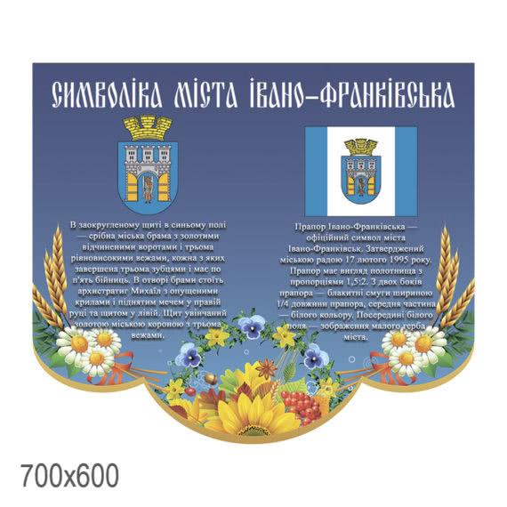 """Стенд """"Символика Ивано-Франковска синий с цветами"""" фото 47832"""
