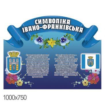 Стенд «Символика Ивано-Франковская синий лента»