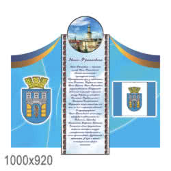 Стенд «Символіка Запоріжжя синьо жовтий дві половини» фото 52248