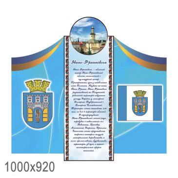 Стенд «Символика Ивано-Франковская сине желтый фигурный»