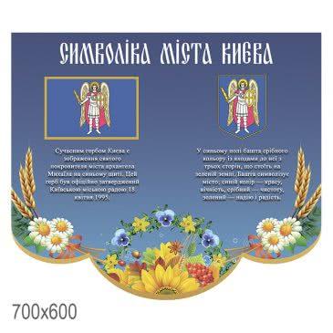 Стенд «Символика города Киева с цветами»