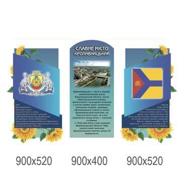 Стенд «Славный город Кропивницкий три половины»