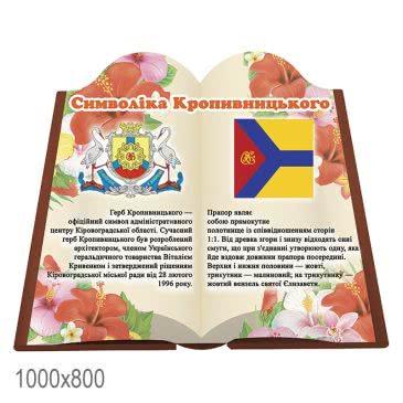 Стенд «Символика Кропивницкого книгой»