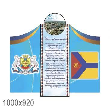 Стенд «Символика Кропивницкого сине желтый фигурный»
