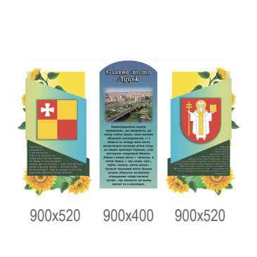 Стенд «Славне місто Луцьк з трьох частин»