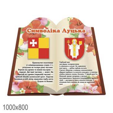 Стенд «Символіка Луцька книгою»