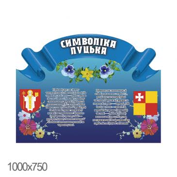 Стенд «Символіка Луцька синьо жовта стрічка»