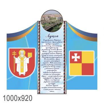 Стенд «Символіка Луцька синьо жовтий фігурного»