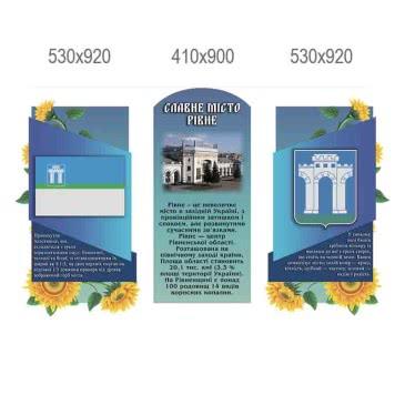 Комплекс стендов «Славне місто Рівне»