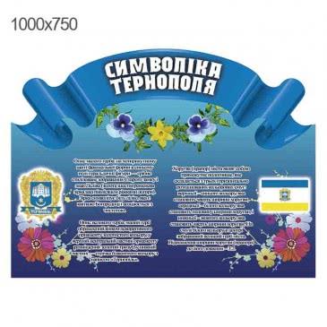 Стенд «Символіка Тернополя»