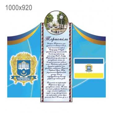 Стенд «Тернопіль»