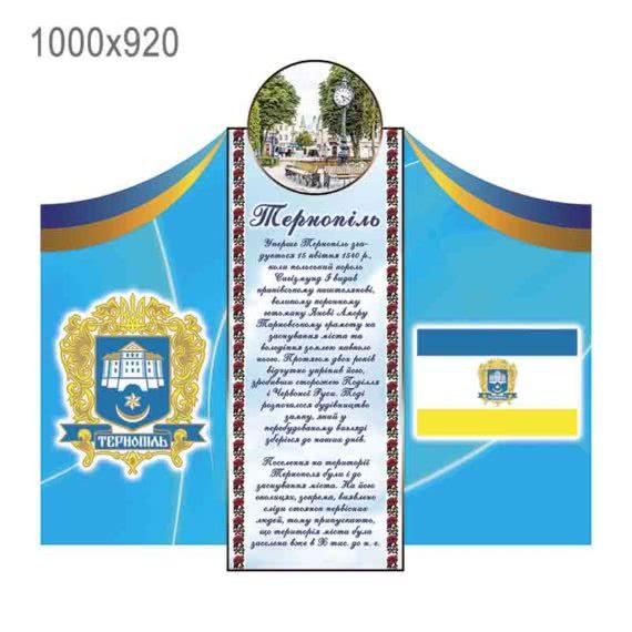 "Стенд ""Тернополь"" фото 44354"