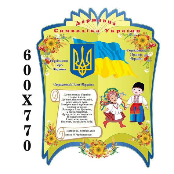 """Стенд украинская символика """"Книга"""" зеленый фото 43408"""