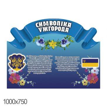 Стенд «Символика Ужгорода синий с цветами»