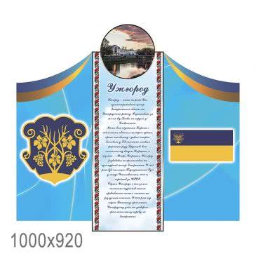 Стенд «Символика Ужгорода сине желтый фигурный»