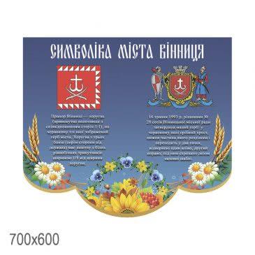 Стенд «Славный город Винница с цветами»