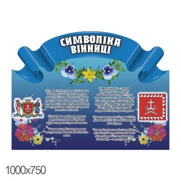 Стенд «Символика Винницы синий с цветами»
