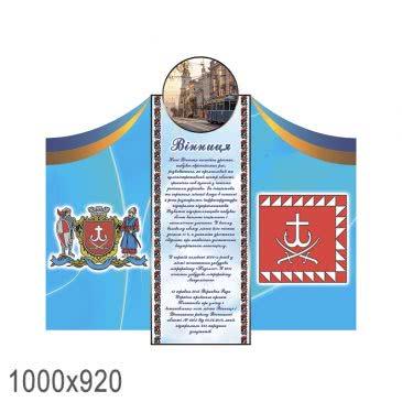 Стенд «Символика Винницы синий фигурный»