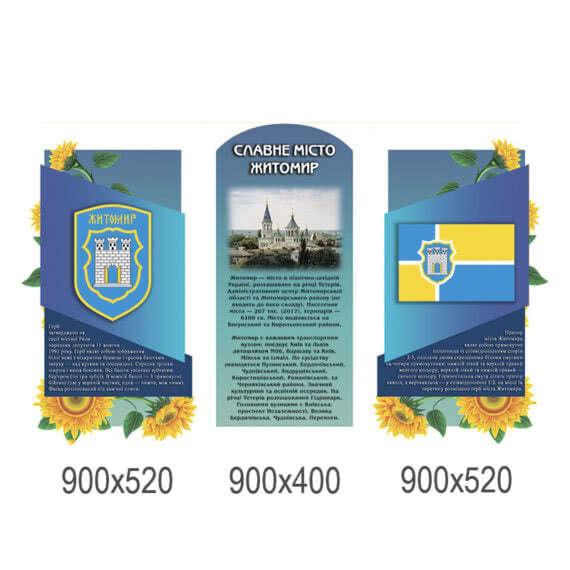 """Стенд """"Славный город Житомир из трех частей"""" фото 47762"""