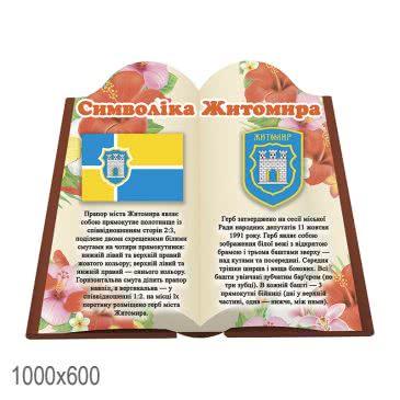 Стенд «Символика Житомира книгой»