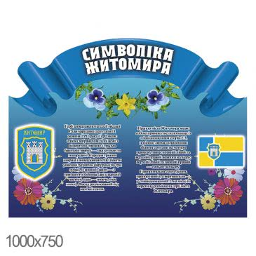 Стенд «Символика Житомира синий фигурный с цветами»