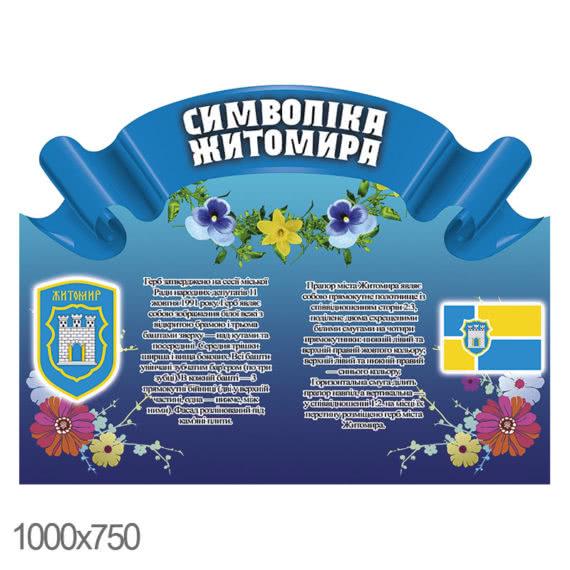 """Стенд """"Символика Житомира синий фигурный с цветами"""" фото 47766"""