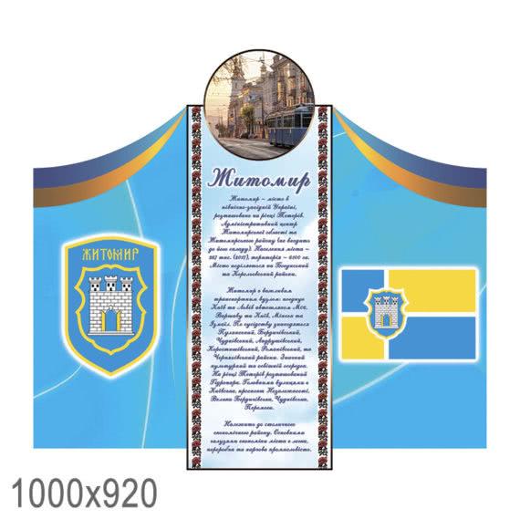 """Стенд """"Символика Житомира сине желтый фигурный"""" фото 47772"""