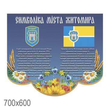 Стенд «Символіка міста Житомира»