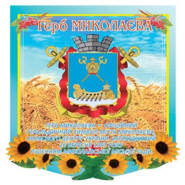 Стенд герб Миколаєва