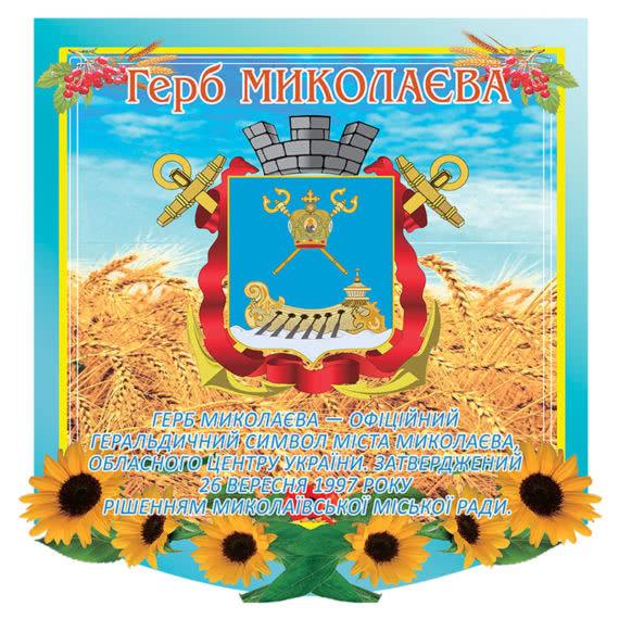 Стенд герб Николаева фото 39897