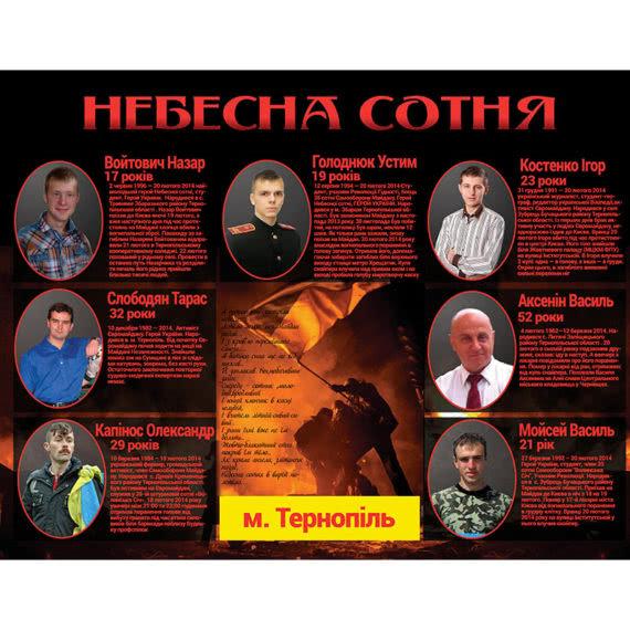 Стенд Небесная Сотня Тернополь фото 40733