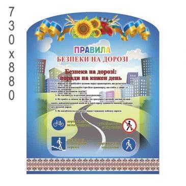 Стенд «Правила безпеки на дорозі»