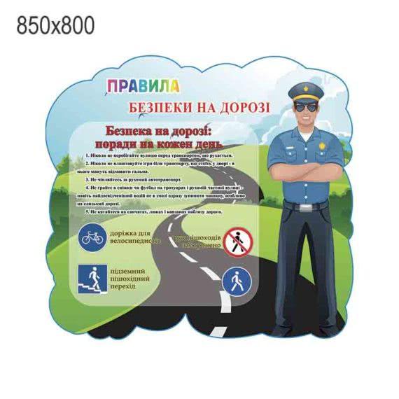 """Фигурный стенд """"Правила безпеки на дорозі"""" фото 45229"""