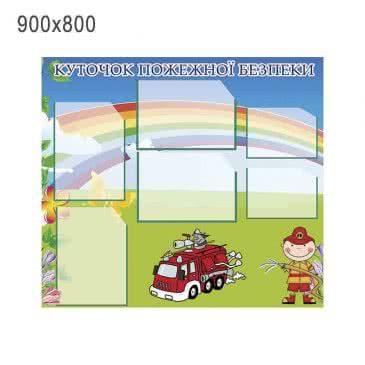 Стенд с карманами «Куточок пожежної безпеки»