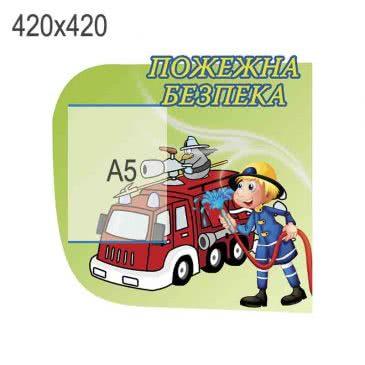 Стенд с пожарной машиной