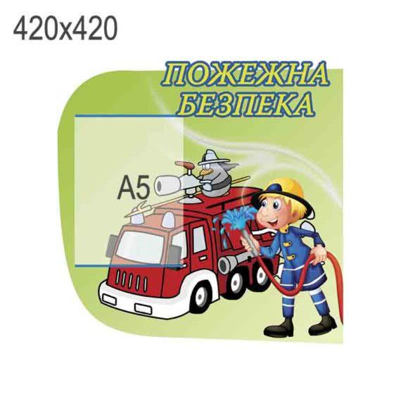 Стенд з пожежною машиною фото 52573