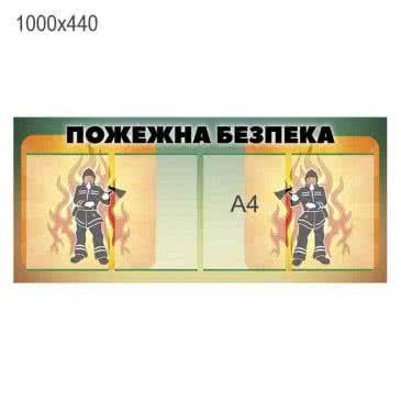 Стенд с пожарными «Пожежна безпека»