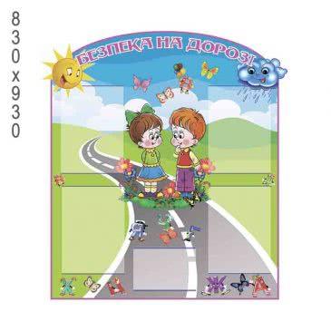 Стенд с детьми «Безпека на дорозі»