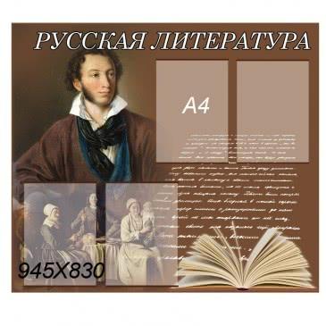 Стенд Російська Література коричневий