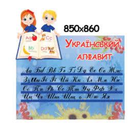 """Стенд НУШ """"Азбука соединения"""" фото 42436"""