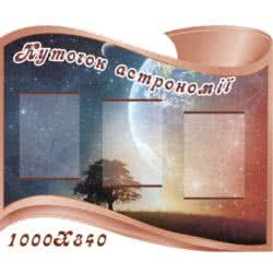 Стенды в кабинет астрономии