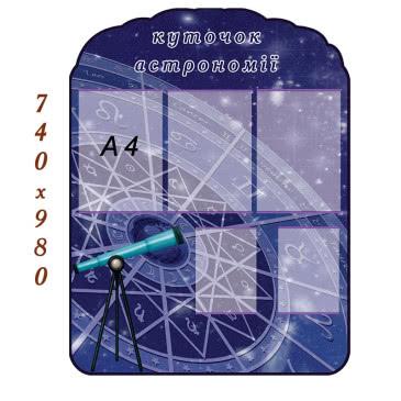 "Стенд ""Куточок астрономії"" артикул 50015"