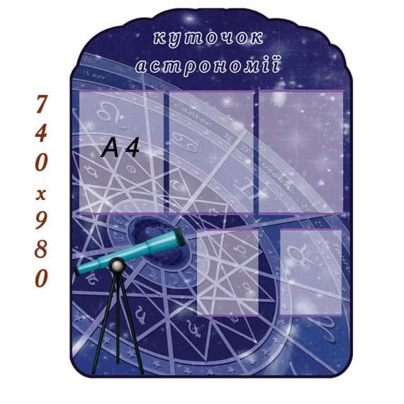 "Стенд ""Куточок астрономії"" артикул 50015 фото 52691"