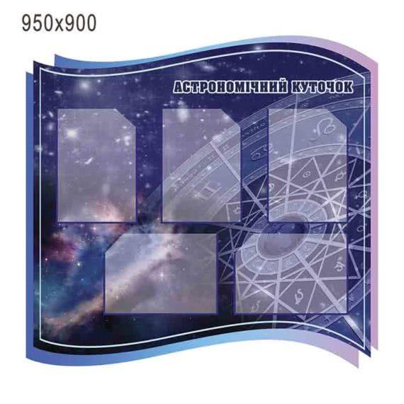 Астрономический уголок с карманами фото 44155
